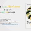 Ethnography Lab, Osaka 特別セミナー  Designs for the Pluriverse を巡って:デザイン、人類学、未来をめぐる座談会