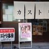 吉岡里奈さん個展「民芸と風俗」at カストリ書房