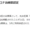 国内2例目の新型コロナ治療薬認定(デキサメタゾン・日本化薬)