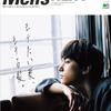 【Men's PREPPY/MORE まとめ】◆吉沢亮◆雑誌◆内容