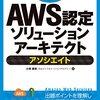 8/17 に出版された「合格対策 AWS認定ソリューションアーキテクト - アソシエイト」を読んだ