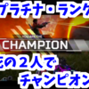 プラチナ・ランク!!  瀕死の2人で安置を死守!! チャンピオン奪取!!!!! PS4 エーペックスレジェンズ
