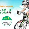 高額自転車の盗難保険を考える