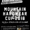 【訂正とお詫び】「MOUNTAIN HARDWEAR CUP 2018」について