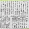 記事:参考情報、日経新聞「新薬治験中止広がる」4月23日