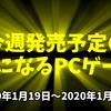 今週発売予定の気になるPCゲーム(2020/01/19~2020/01/25)