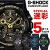 CASIO G-SHOCK カモフラージュ 迷彩 Gショックメンズ腕時計