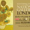 ロンドンナショナルギャラリー展 時代を象徴する美術の数々から見る、時代のニーズと芸術家のキャリア