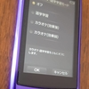 SONY Walkman NW-A860シリーズに失われた機能を知る 〔ソニーストア限定 ラッシュバイオレット 実機画像〕