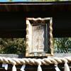 【船橋】船橋にある二宮神社は嵐の聖地 別名「嵐神社」「ふなっしー神社」とも呼ばれている