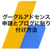 グーグルアドセンス「申請」方法と「はてなブログに貼り付ける」方法