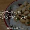 1304食目「自分で作った納豆を食べてみた!」自家製納豆を作って食べてみた!