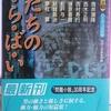 """生島治郎『男たちはみんな死ぬ』読了:『男たちのら・ら・ば・い』""""Men's Lu.lla.by.e."""" (問題小説傑作選3⃣ハード・ノベル篇)Mondai shōsetsu kessakusen Vol.3 Hard Novel anthology(徳間文庫)Tokuma Bunko 所収"""