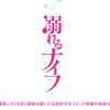映画『溺れるナイフ』感想/評価:50点/菅田将暉さんのかっこよさは出てますが、私は山戸結希監督のオリジナル脚本が見たい