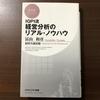 【1枚でわかる】『IGPI流 経営分析のリアル・ノウハウ』 冨山 和彦