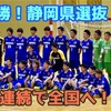 【静岡県選抜が三年連続で全国へ!】第34回全国選抜フットサル大会東海地域予選