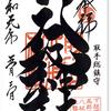 八坂神社の御朱印(取手市) 〜目に焼きつく! 一度目にしたら決して忘れない墨文字