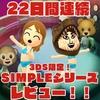 大型企画始動!6月27日より22日間連続SIMPLEシリーズレビューがスタート!