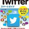 【2019年を振り返る 7】当ブログの人気記事ランキング「Twitter記事紹介ツイート経由」編