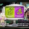 【スプラトゥーン2】第4回フェス開催決定+α