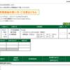 本日の株式トレード報告R2,12,15