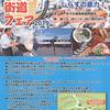 25日(日) 田子の浦漁協直売所で開催予定の富士山しらす街道フェアは中止 新型コロナウイルス