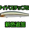 【EVERGREEN】低水温・タフ状況に効くミノー「サイドステップSF」に新色追加!