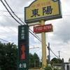 中華料理 東陽でランチを食べてきた【柏たなか】