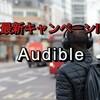 【最新キャンペーン!!】Audible(オーディブル)メリット・デメリットとオススメ書籍を紹介します