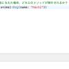 【iOS Swift入門 #284】引数のデータ型が異なるが、名前が同じメソッドを実行した場合に、どのメソッドが実行されるか?