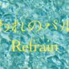 囚われのパルマRefrain「チアキ」ネタバレ