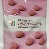 いちごチョコレート セブン×名糖