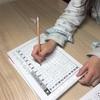 スイスイ勉強進行法・2つ(7歳)
