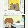 悲熊「査定」