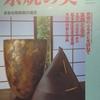 京焼の美 多彩な陶芸美の潮流