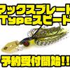 【レイドジャパン】超ハイピッチチャター「マックスブレードTypeスピード」次回出荷分予約受付開始!