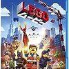 【映画】『LEGO(R) ムービー』でチームワークについて思いを馳せる