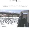 4・3平和財団機関誌『四・三と平和』頒布のご案内