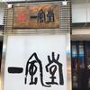 博多一風堂 広島袋町店(中区)白丸元味