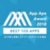 「App Ape Award 2018」ベスト100アプリを選出!注目のアプリを紹介