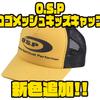 【O.S.P】ポリエステル製の柔らかい生地を採用した帽子「ロゴメッシュキッズキャップ」に新色追加!