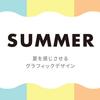 vol.72 夏を感じさせるデザインのポイント10選