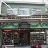 純喫茶 パインツリー/静岡県熱海市 ~ テレホン喫茶と角砂糖の思い出