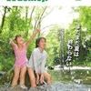 高1飛川君が「広報はちおうじ」に掲載されました。