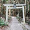 毎日一枚。「癒しの森林浴」おすすめ度:☆☆☆ ~写真で届ける伊勢志摩観光~