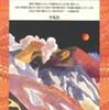 『北海道の旅』串田孫一(平凡社ライブラリー)