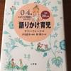 私が読んでる数少ない育児本の1冊です^^;