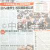 台湾の大学で学生獲得競争が過熱 iPad をプレゼントする学校も