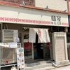 麺屋 廣島弐番(中区)塩らーめん