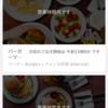 外食が難しい今の時期に嬉しいサービス、UberEATSを使ってみた